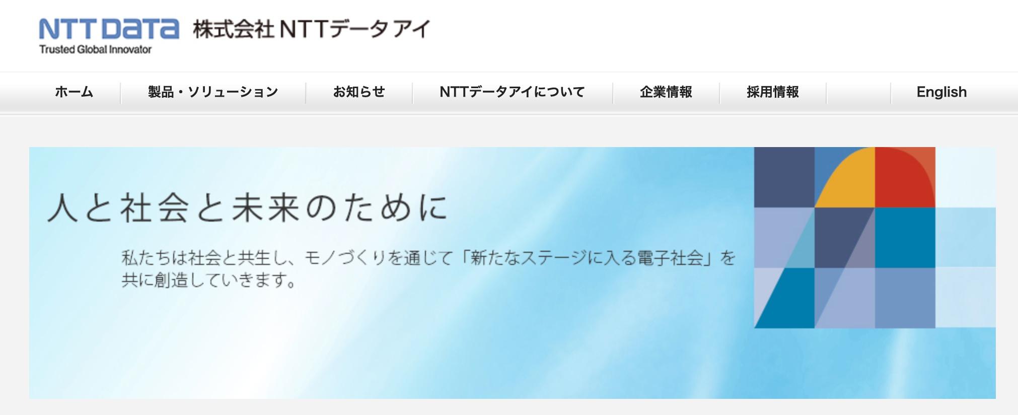 NTTデータアイ