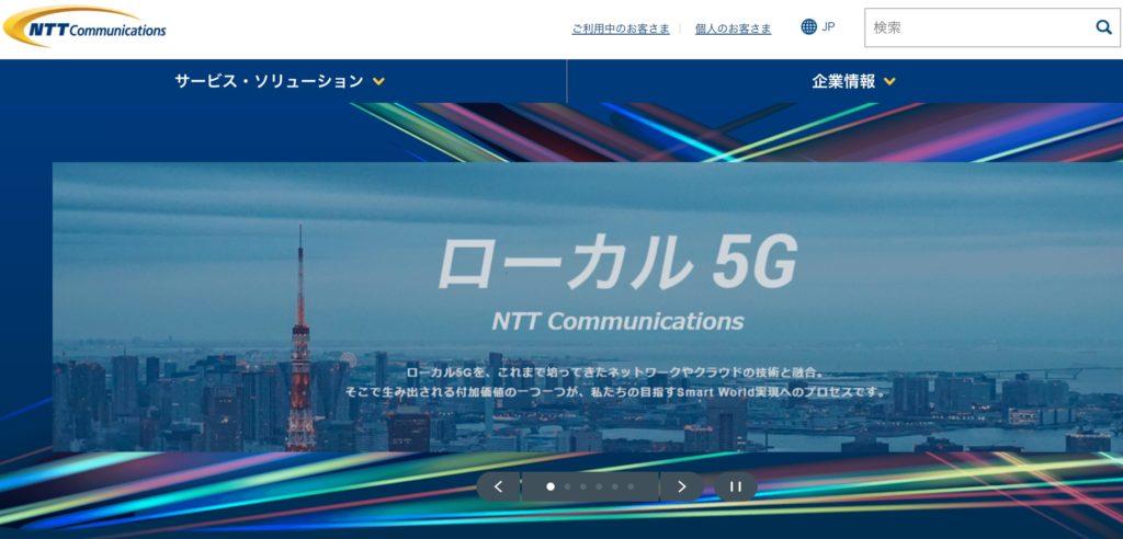 NTTコミュニケーション