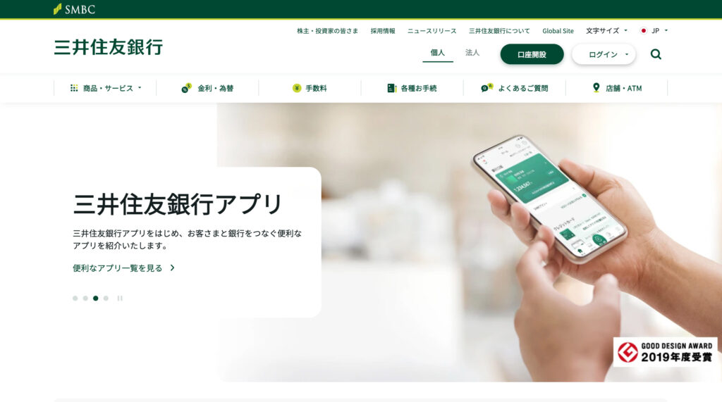 三井住友銀行 企業研究