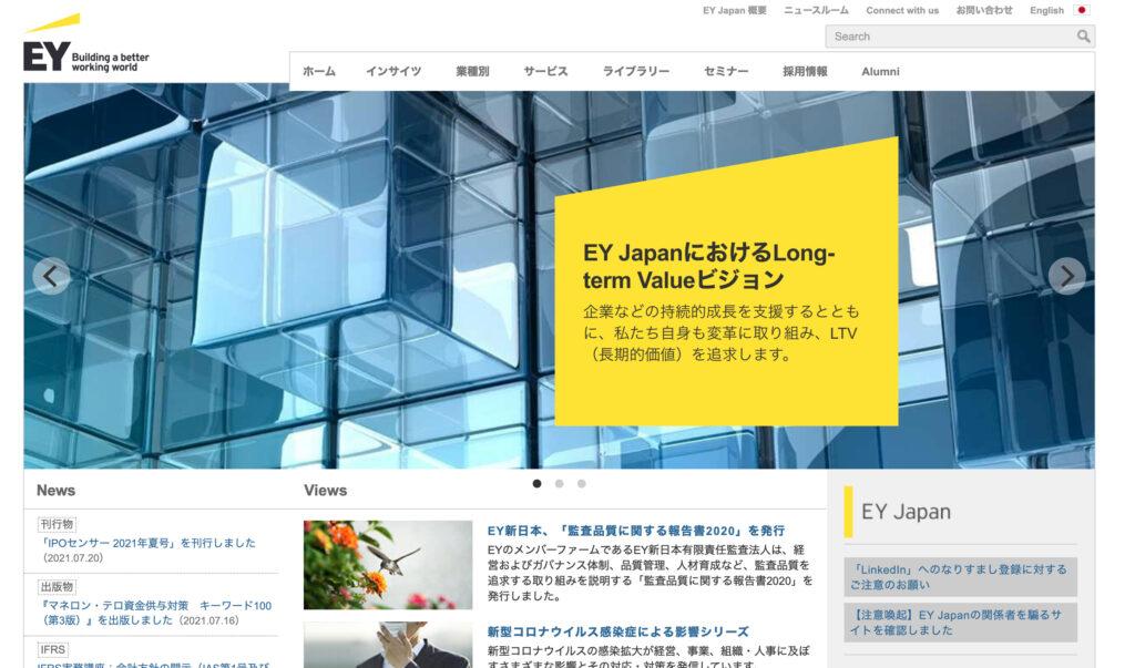 EYストラテジーアンドコンサルティング 企業研究