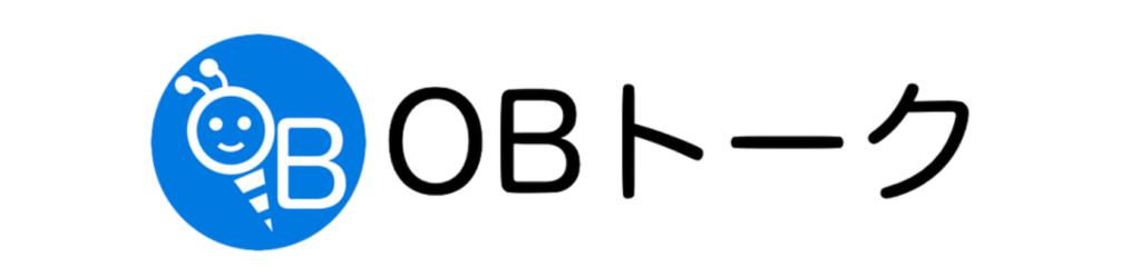 OBトーク